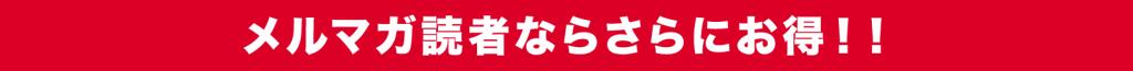 """メルマガ読者なら更にお得"""""""